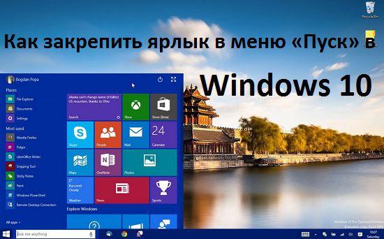 Как закрепить ярлык в меню «Пуск» в Windows 10