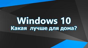 Какая Windows 10 лучше для дома?