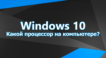 Какой процессор на компьютере с Windows 10?