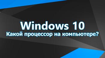 Какой процессор на компьютере с Windows 10?