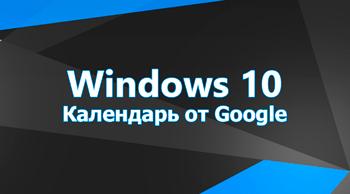 Календарь от Google в Windows 10