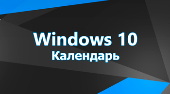 Календарь в Windows 10