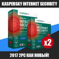 Каspеrsку Intеrnеt Sесuritу 2017 2PC Как новый!