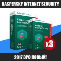 Каspеrsку Intеrnеt Sесuritу 2019 3PC Новый!