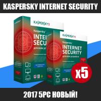 Каspеrsку Intеrnеt Sесuritу 2018 5PC Новый!
