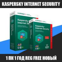 Kaspersky Internet Security 2017 1 ПК 1 год REG FREE Новый!