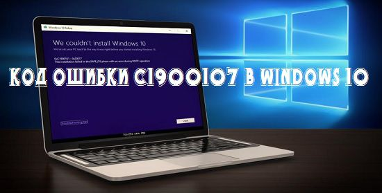 Код ошибки c1900107 в Windows 10