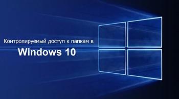 Контролируемый доступ к папкам в Windows 10