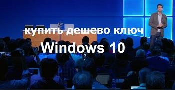 Купить дешево ключ Windows 10