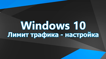 Лимит трафика в Windows 10