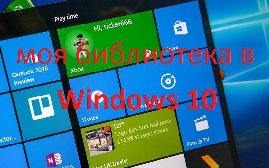 Моя библиотека в Windows 10