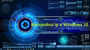 Настройка ip в Windows 10