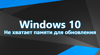 Не хватает памяти для обновления Windows 10