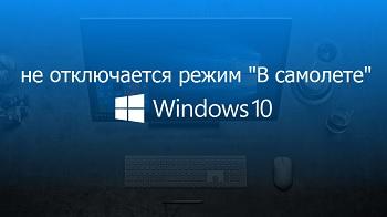 Не отключается режим В самолете Windows 10