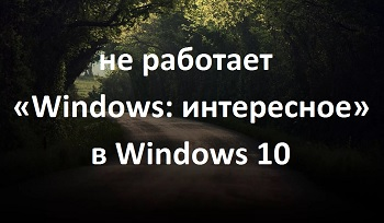 Не работает «Windows: интересное» в Windows 10
