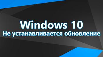 Не устанавливается обновление Windows 10