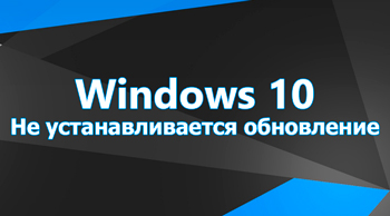 Не устанавливается обновление Windows 10
