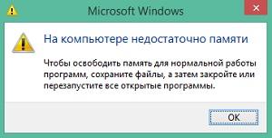 Недостаточно памяти в Windows 10