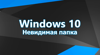 Невидимая папка в Windows 10