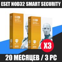 ESET NOD32 Smart (internet) Security 20 месяцев / 3PC