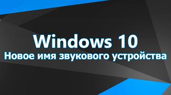 Новое имя звукового устройства в Windows 10