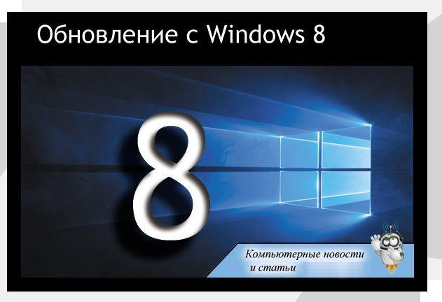 Как обновить Windows 8?
