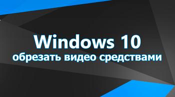 Обрезать видео средствами Windows 10