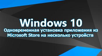 Одновременная установка приложения из Microsoft Store на несколько устройств с Windows 10