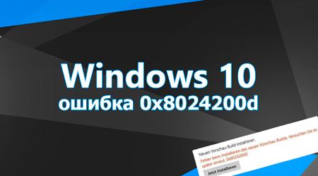 Ошибка 0x8024200d в Windows 10
