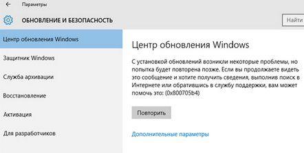 Ошибка 0x800705b4 в Windows 10