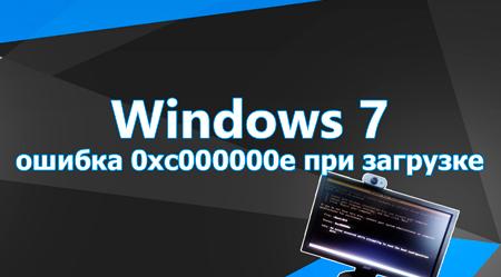 Ошибка 0xc000000e при загрузке Windows 7
