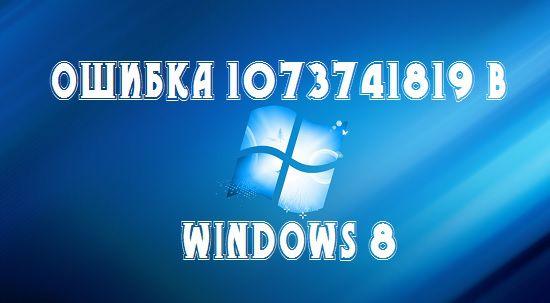 Ошибка 1073741819 в Windows 8