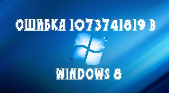 Ошибка 1073741819 в Windows 8