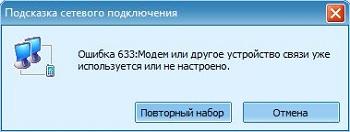 Ошибка роутера 633 в Windows 10