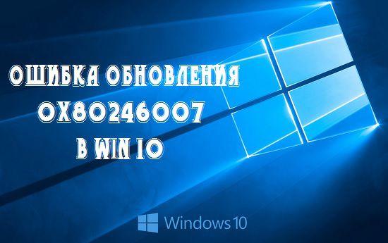 Ошибка обновления 0x80246007 в Win 10