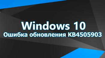 Ошибка обновления KB4505903 для Windows 10
