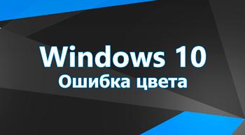 Ошибка цвета в Windows 10