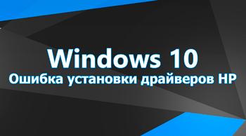 Ошибка установки драйверов HP в Windows 10