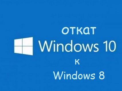 Откат Windows 10 до Windows 8
