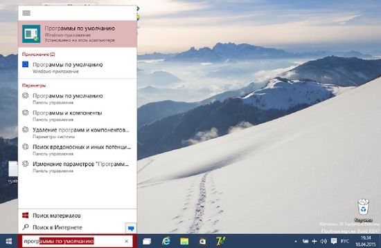 Панель поиска в Windows 10