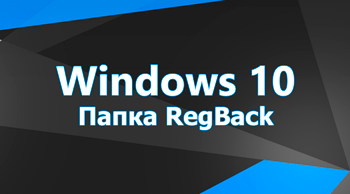Папка RegBack в Windows 10