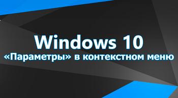 «Параметры» в контекстном меню Windows 10
