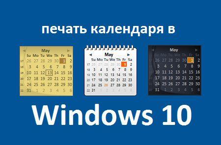 Печать календаря в Windows 10