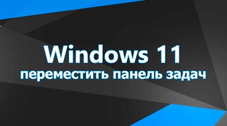 Переместить панель задач в Windows 11