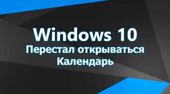 Перестал открываться Календарь в Windows 10