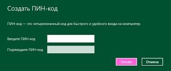 ПИН-код в Windows 10