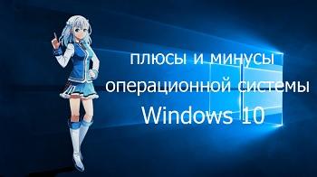 Плюсы и минусы операционной системы Windows 10