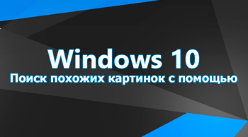 Поиск похожих картинок с помощью Windows 10