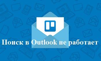 Поиск в Outlook не работает