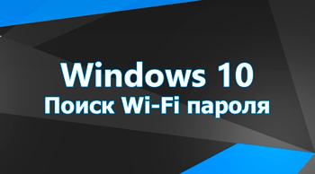 Поиск Wi-Fi пароля в Windows 10